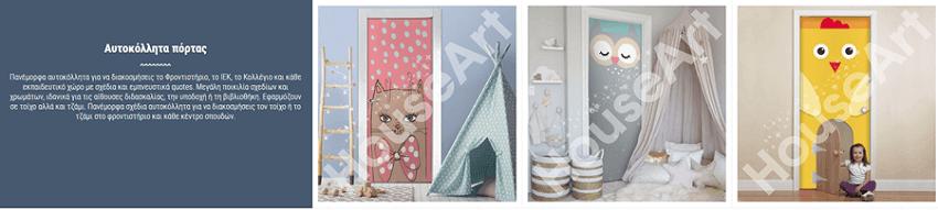 Στο houseart.gr θα βρεις αυτοκόλλητα πόρτας σε διάφορα μεγέθη, ποικιλία σχεδίων και χρωμάτων | YouBeHero