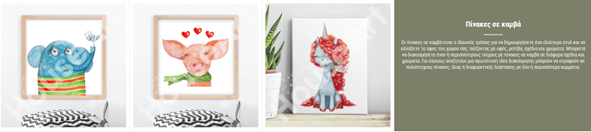 Στο houseart.gr θα βρεις πίνακες σε καμβά σε διάφορες υφές, μοτίβα, σχέδια και χρώματα | YouBeHero