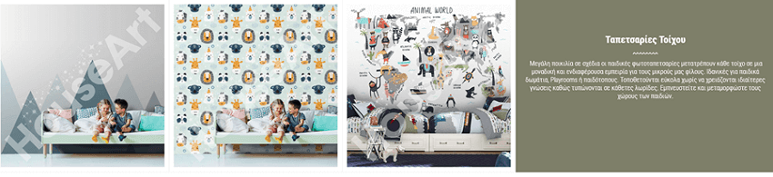 Στο houseart.gr θα βρεις ταπετσαρίες τοίχου σε μεγάλη ποικιλία, για παιδικά δωμάτια, Playroom η παιδότοπο   | YouBeHero