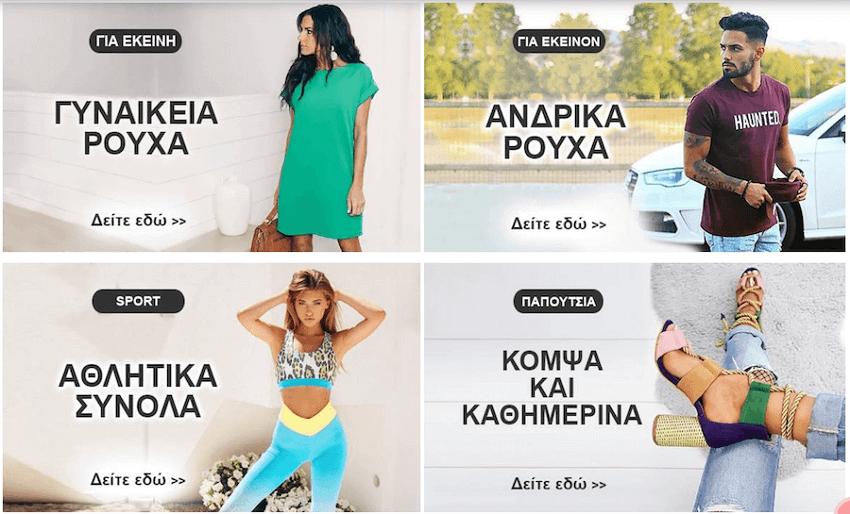 Στο ivet.eu θα βρεις προσφορές σε γυναικεία ρούχα, ανδρικά ρούχα, αθλητικά σύνολα και κομψά και καθημερινά ρούχα | YouBeHero