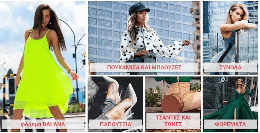 Στο ivet.eu θα βρεις προσφορές σε γυναικεία φορέματα, πουκάμισα και μπλούζες, σύνολα, παπούτσια, παντελόνια και ζώνες, φρέματα | YouBeHero