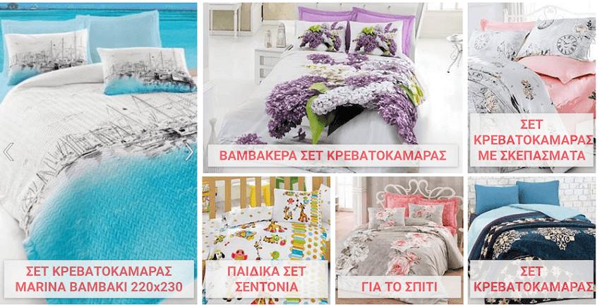 Στο ivet.eu θα βρεις προσφορές σετ κρεβατοκάμαρας, βαμβακερά, με σκεπάσματα, παιδικά σετ σεντόνια, για το σπίτι  | YouBeHero