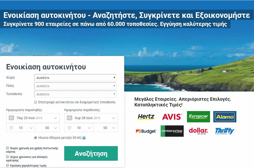 ενοικίαση αυτοκινήτου αναζήτηση σύγκρισή τιμών hertz avias europcar alamo budget enterpise dollar thrifty kiwi.com   Youbehero