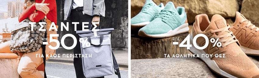 Τσάντες για κάθε περίσταση εως 50% και αθλητικά παπούτσια εως 40% προσφορά | YouBeHero