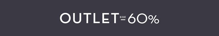 Το koolfly.com διαθέτει και outlet με ακόμη μεγαλύτερες προσφορές που αγγίζουν το 60% | YouBeHero