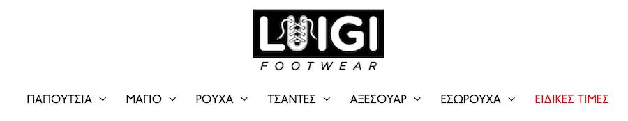 Στο luigifootwear θα βρείτε προσφορές σε παπούτσια, μαγιό, ρούχα, τσάντες, αξεσουάρ, εσώρουχα | YouBeHero