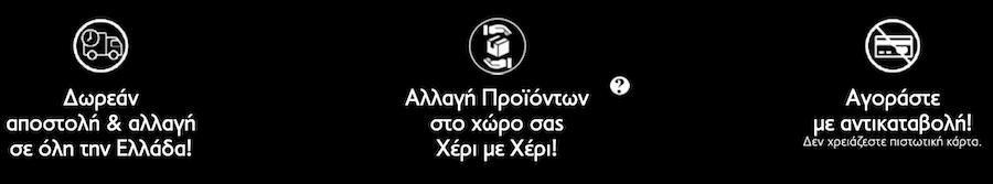 Στο LuigiFootwear θα βρεις δωρεάν αποστολή και αλλαγή σε όλη την Ελλάδα, αλλαγή προιόντων στο χώρο σας, αγορές με αντικαταβολή   YouBeHero