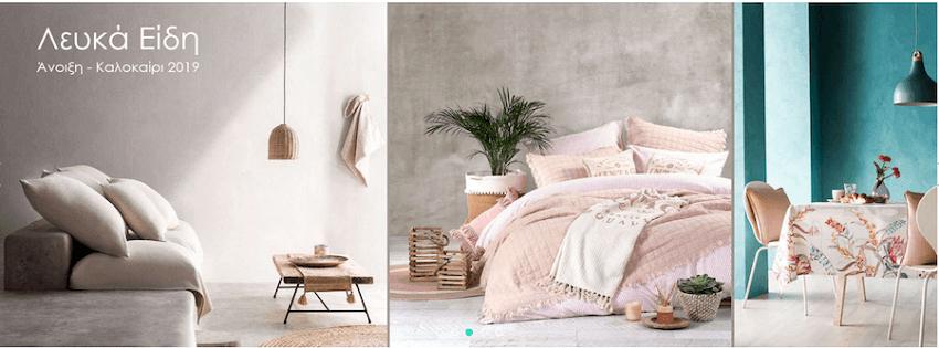 Στο mydesigndrops.com θα βρείς προσφορές σε λευκά είδη, μαξιλάρια, καλύμματα, σεντόνια, κουβέρτες, πετσέτες, τραπεζομάντηλα | YouBeHero