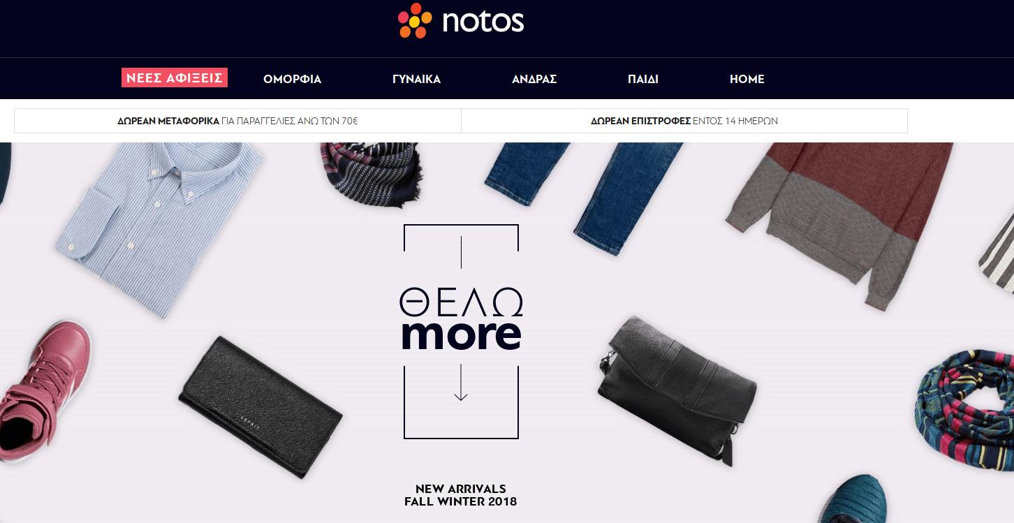 Στο Notos.gr μπορείς να βρεις σε προσφορά κρέμες ενυδατικές, κρέμες αντιγήρανσης και ορούς αναζωογόνησης. | YouBeHero