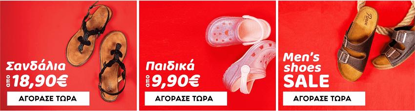 Στο parex.gr θα βρεις Σανδάλια από 18,90 παιδικά παπούτσια από 9,90 και προσφορές σε ανδρικά και γυναικία | YouBeHero