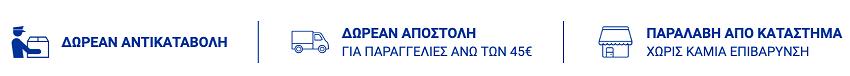 Στο parex.gr θα βρεις δωρεάν αντικαταβολή, δωρεάν μεταφορικά για αγορές άνω των 45 ευρώ και παραλαβή απο το κατάστημα | YouBeHero