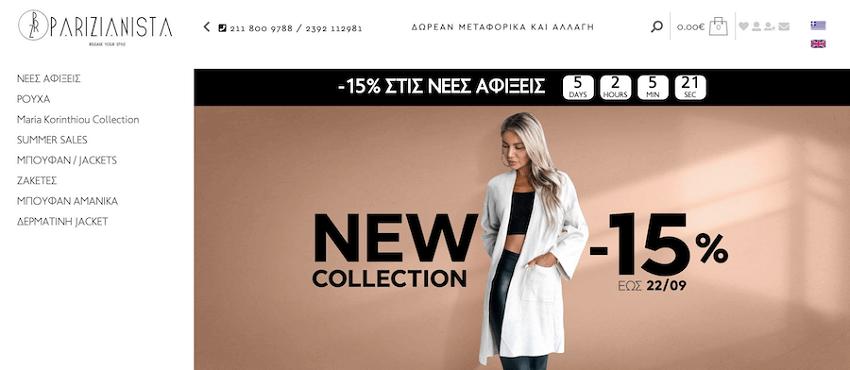 Στο parizianista.gr θα βρεις γυναικεία ρούχα, μπουφάν, ζακέτες, αμάνικα, δερμάτινα jacket | YouBeHero