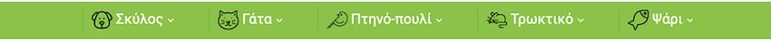 petshop4u.gr προσφορές για τα κατοικίδια μας σκύλο, γάτα, πτηνό, τρωκτικό, ψάρι | YouBeHero