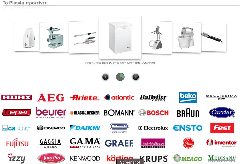 Προσφορές και εκπτώσεις σε λευκές συσκευές στο plus4u.gr | YouBeHero