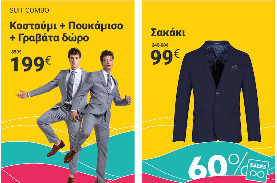 Στο princeoliver.com θα βρείς προσφορές σε κοσούμι, πουκάμισο, γραβάτα, σακάκι | YouBeHero