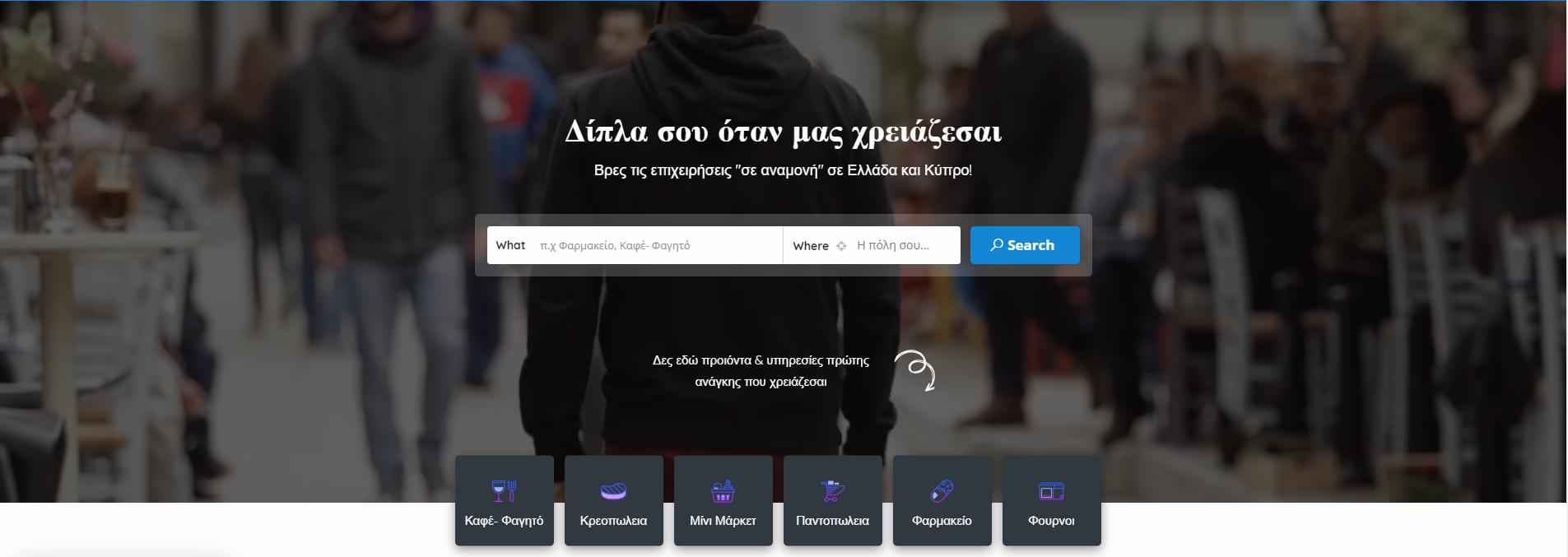 onhold.gr βρες τις επιχειρήσεις σε αναμονή σε Ελλάδα και Κύπρο Seanamoni | YouBeHero