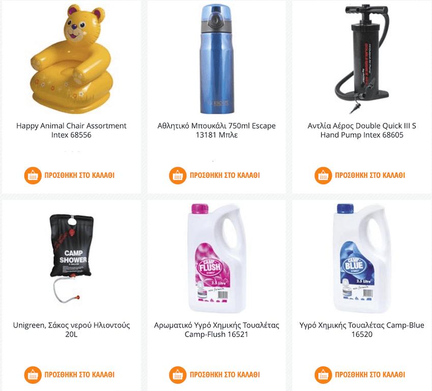 Στο shop365.gr θα βρεις προσφορές σε φουσκωτή καρέκλα, αθλητικό μπουκάλι, αντλία αέρος, σάκος νερού, αρωματικό υγρό χημικής τουαλέτας,  | YouBeHero