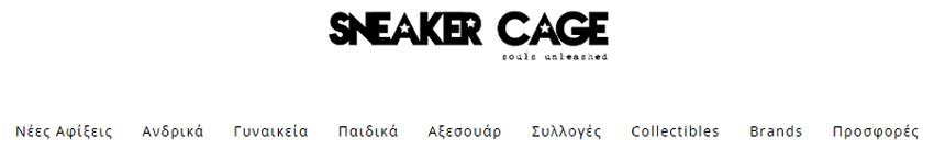 Στο sneakercage.gr θα βρεις sneakers ανδρικά, γυναικεία, παιδικά, αξεσουάρ, συλλογές, collectibles | YouBeHero