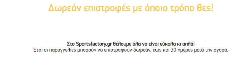 Sportsfactory.gr έχεις δωρεάν επιστροφή με όποιο τρόπο θέλεις, έως και 30 μέρες μετά την αγορά   YouBeHero