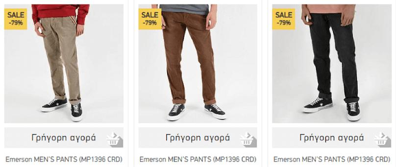 Στο sportsfactory.gr εκπτώσεις σε ανδρικά παπούτσια, sneakers, παντελόνια emerson   YouBeHero