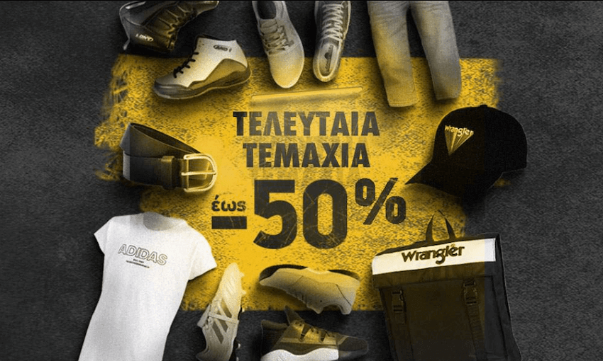 Sportsfactory.gr προσφορές σε τελευταία κομμάτια έως - 50%, adidas, wrangler, καπέλα, παντελόνια, τσάντες   YouBeHero