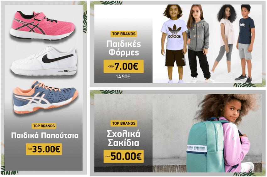 Στο sportsfactory.gr παιδικά ρούχα, παπούτσια, φόρμες και σχολικές τσάντες, σακίδια   YouBeHero
