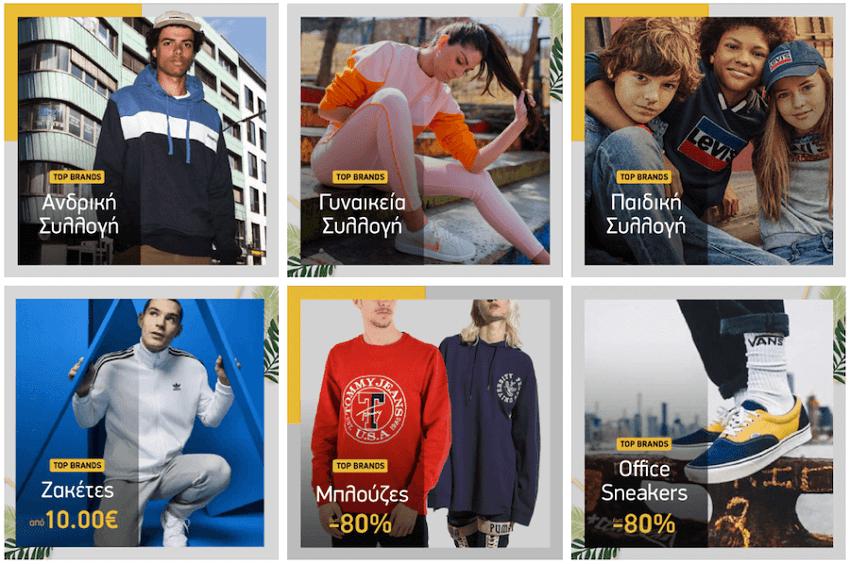 Στο sportsfactory.gr έχει προσφορές σε ανδρική, γυναικεία και παιδική συλλογή, ζακέτες, μπλούζες και office sneakers   YouBeHero