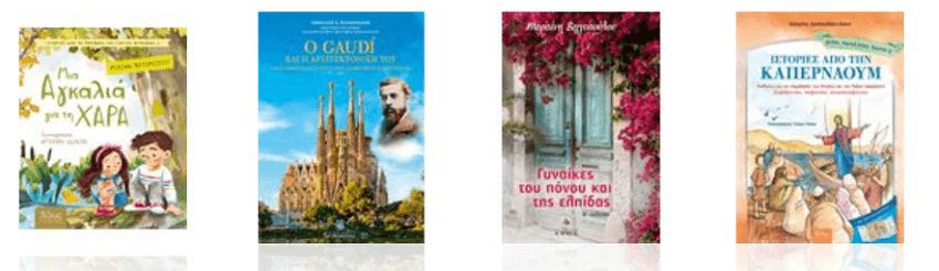 stamoulis.gr θα βρεις παιδικά και εφηβικά μέχρι βιβλία μαγειρικής, ιατρικής και λαογραφίας | YouBeHero