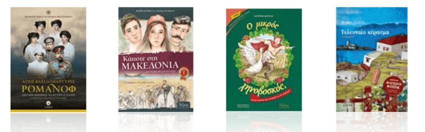 Στο stamoulis.gr θα βρεις ψηφιακά βιβλία αλλά και  ebooks.