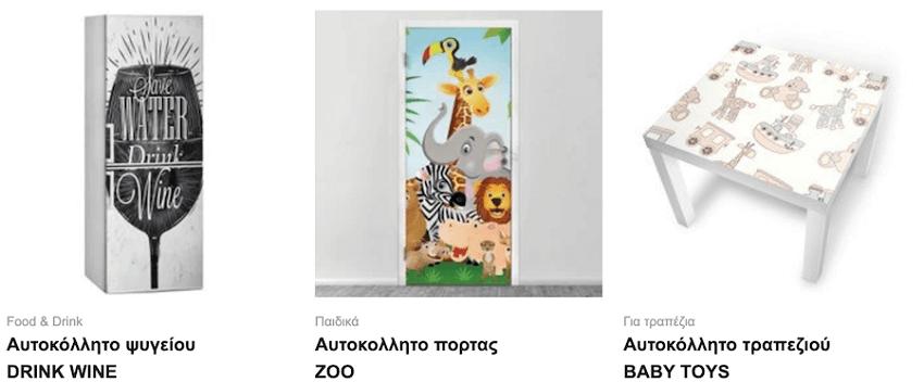 Στο sticky.gr θα βρεις προσφορές σε αυτοκόλλητα για ψυγεία, πόρτες, τραπέζια, drink wine, zoo, baby toys | YouBeHero
