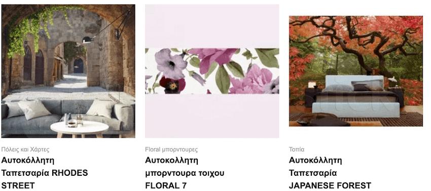 Στο sticky.gr θα βρεις προσφορές σε αυτοκόλλητες ταπετσαρίες και μπορντούρες, rhodes street, floral, japanese forest | YouBeHero