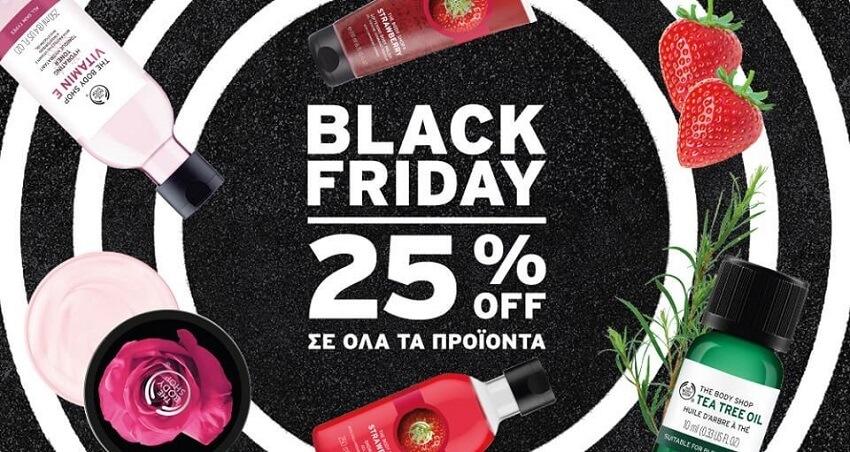 Προσφορές Black Friday με εκπτώσεις -25% στο thebodyshop | YouBeHero