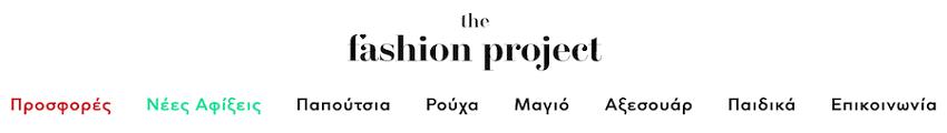 Στο fahionproject.gr θα βρείς προσφορές σε παπούτσια, ρούχα, μαγιό, αξεσουάρ και παιδικά | YouBeHero