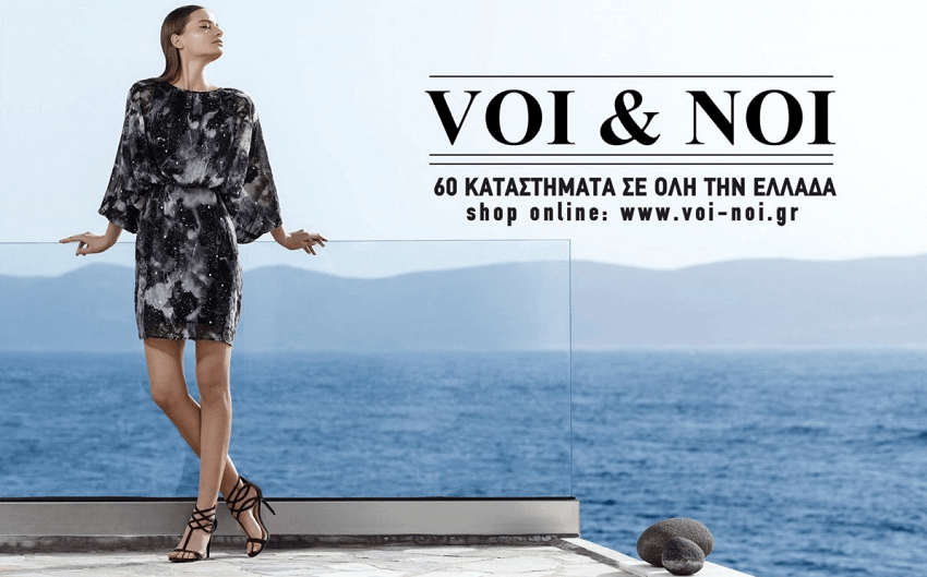 523b153c3d Το voi-noi διαθέτει 60 καταστήματα σε όλη την Ελλάδα